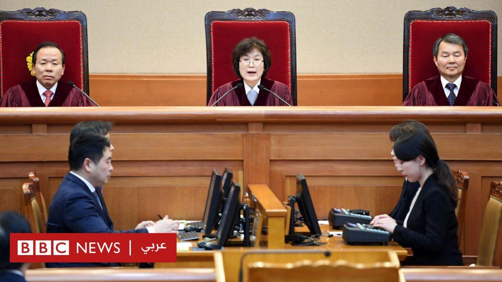 القضاء يعزل رئيسة كوريا الجنوبية بارك غوين-هاي بسبب فضيحة فساد - BBC Arabic