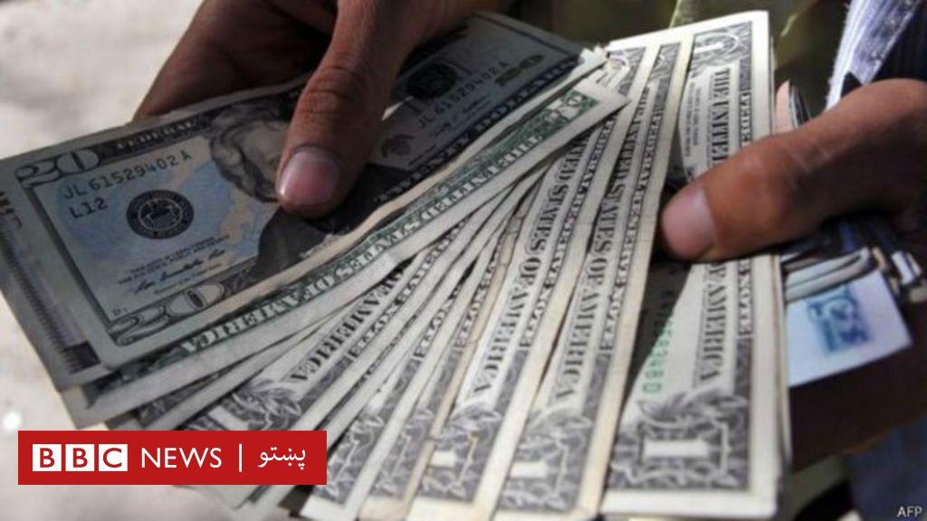 افغانستان بانک وايي د بانکونو د زیان کچه کمه شوې ده