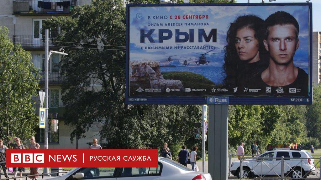 Крым 2018 выход фильма