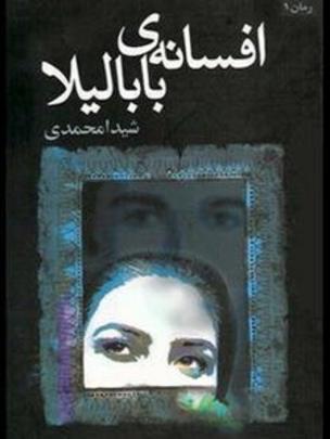 نخستین کتاب شیدا محمدی در سال ۱۳۸۰ در ایران منتشر شد