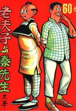 """The cover of the first """"Old Master Q"""" comic book published in Hong Kong"""