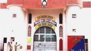 زندان مرکزی بوپال