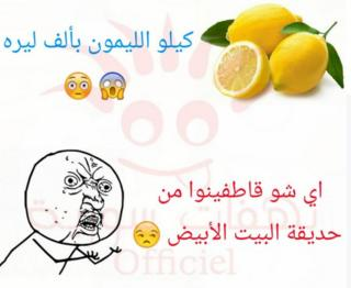 Meme complaining about high cost of lemons