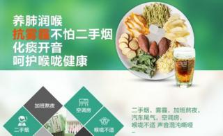 Screenshot of 'anti-smog tea' sold on Taobao
