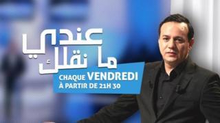 Promo for Ala Chebbi's talk show, Andi Mankolek