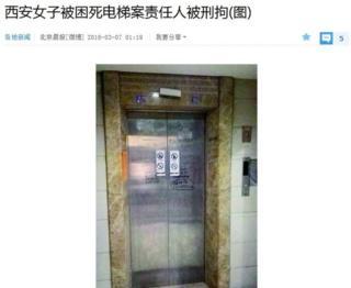 Screenshot of QQ News report on Xi'an lift death on 7 March 2016