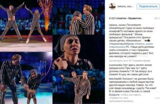 Tatiana Navka posted a series of pictures showing moments from the routine on her Instagram account