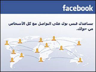 Facebook in Arabic