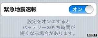 Screen grab from Japanese iPhone