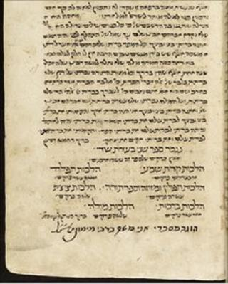A page of Maimonides' Mishneh Torah