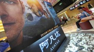 An Avatar poster in China