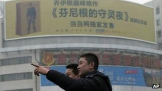 A billboard advertising the translation of James Joyce's Finnegans Wake in Beijing