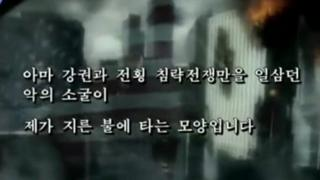 Screenshot from North Korea video