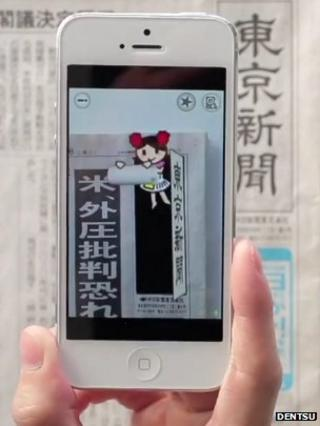 Screenshot of Dentsu