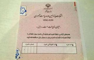 Iranian ballot paper