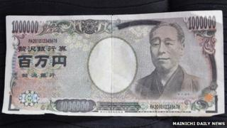 The fake million yen note