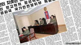 A crop of North Korea Rodong Sinmun front page on 13 December 2013