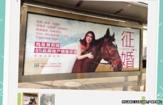 Billboard poster of Huang Lijuan on a horse wearing a wedding dress