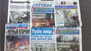 Ukrainian papers showing clashes in Kiev
