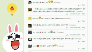 Screenshot of Line's Weibo account on 4 July at 3pm.