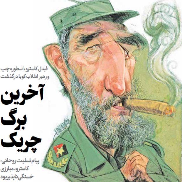 تیتر و کارتون حسین صافی، ایران با تیتر آخرین برگ چریک که فیدل کاسترو را با سیگار برگ در گوشه لبش نشان می دهد
