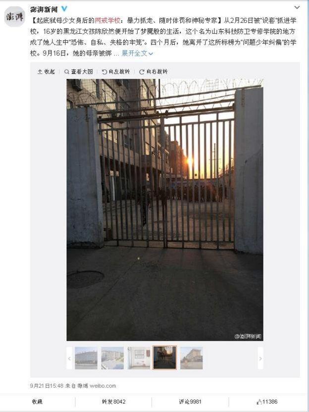 Tuit de The Paper sobre la institución en ShandongImage copyrightTHE PAPER Image caption La institución en Shandong no ha abierto sus puertas a la prensa ni concede entrevistas. The Paper publicó en un tuit una foto del lugar.