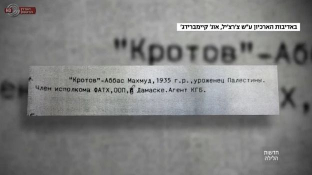 Document shown by Israeli Channel 1 TV, entitled
