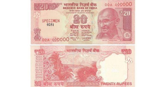 20 रुपए का नया नोट