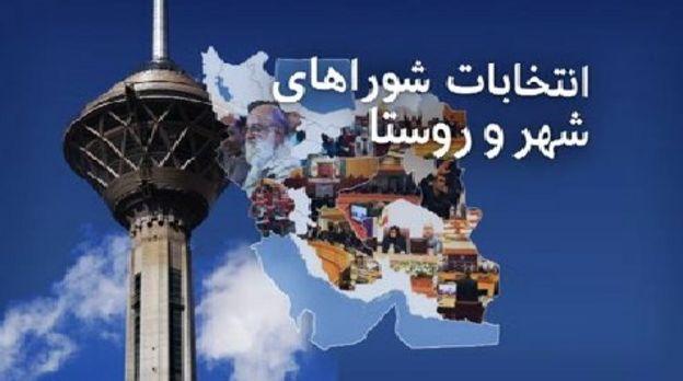 Image result for انتخابات شوراهای شهر و روستا