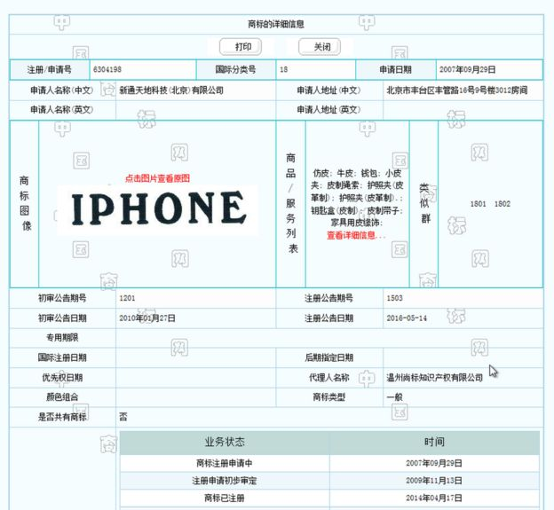 Apple loses trademark fight over 'iPhone' name in China