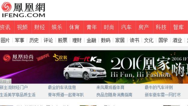 在今年7月的第一波整改声中,凤凰网已关停