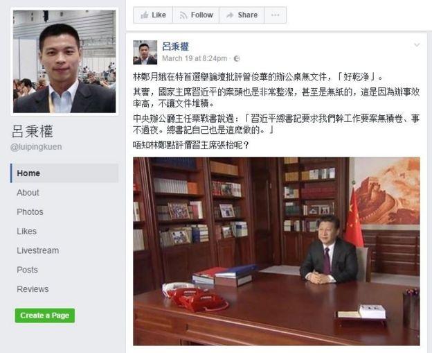 香港浸会大学高级讲师吕秉权,在社交网站以中国主席习近平的桌面,回应林郑月娥称对手曾俊华桌面