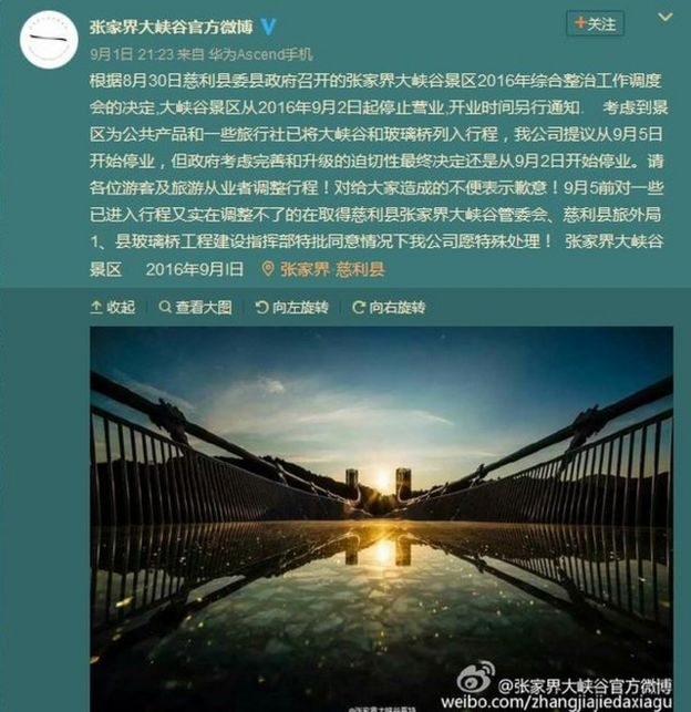 screenshot of Weibo post with Chinese characters