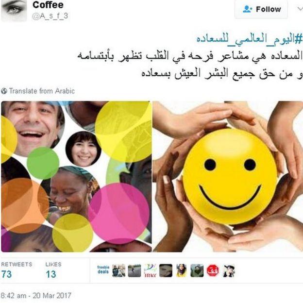 #اليوم_العالمي_للسعادة