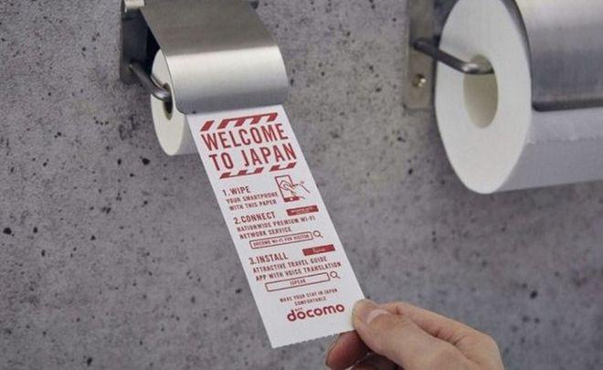 'Smartphone Toilet Paper' at Tokyo Airport