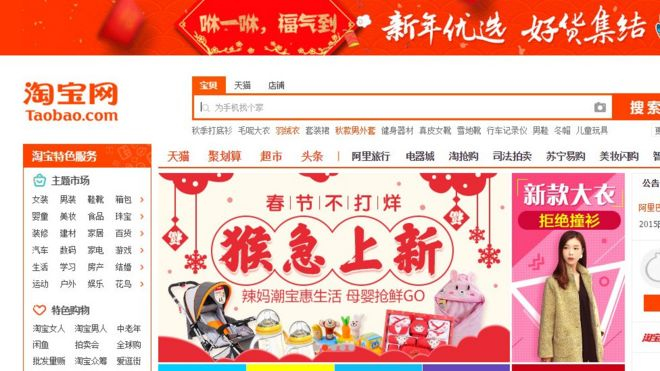 Alibaba says Taobao has over 300 million customers