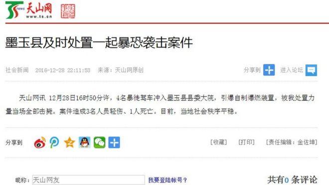 中国当局称新疆墨玉县县委大院遭到攻击