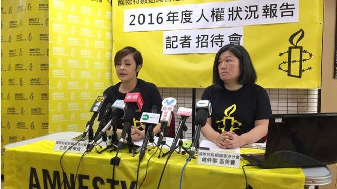 国际特赦组织香港分会发表2016年度人权状况报告。