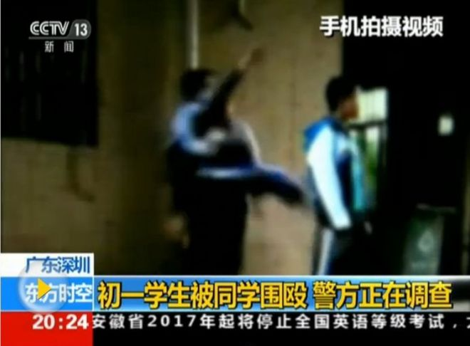 Screenshot of CCTV report on bullying in Shenzhen December 2016