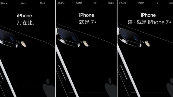 promo de iPhone 7 en China, Taiwán y Hong Kong