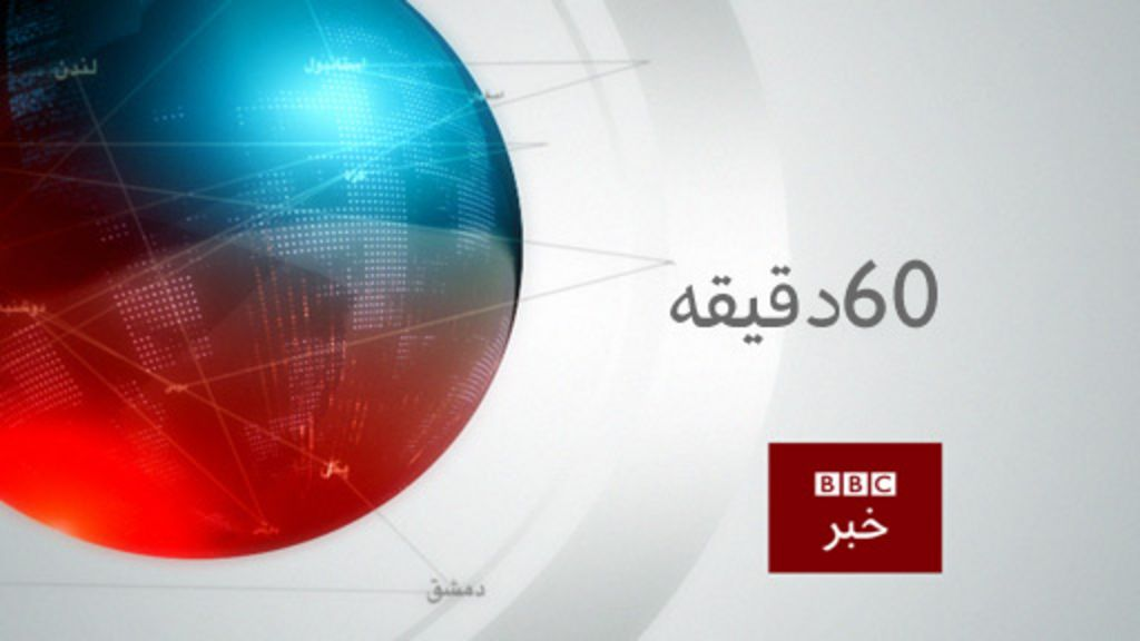 ۶۰ دقیقه - BBC Persian