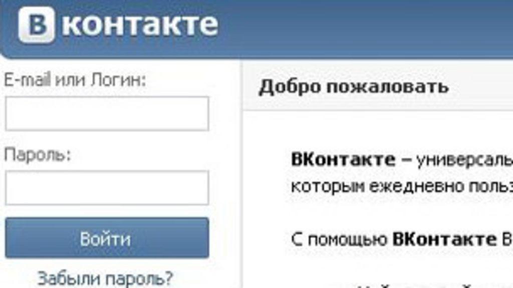 Сделать сайт как вконтакте