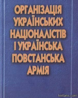 Організація українських націоналістів і Українська повстанська армія: історичні нариси