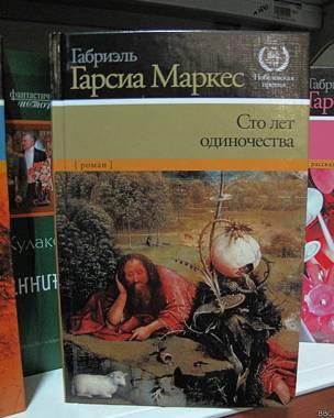"""Portada de """"Cien años de soledad"""" en ruso"""