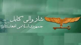د کابل ښاروالۍ  ۱۱۰ کارکونکي ممنوع الخروج اعلان شوي