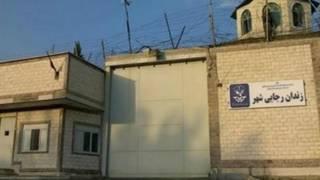 د ایران 'رجایي شهر' زندان کې د سُنیانو ډله ییز اعدام