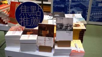 在香港书展摊位展出的台湾研究相关书籍。