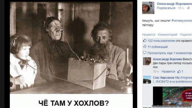 http://ichef-1.bbci.co.uk/news/ws/624/amz/worldservice/live/assets/images/2015/04/22/150422083734_trend_ukraine_624x351_facebookoleksandrvoroshylo.jpg
