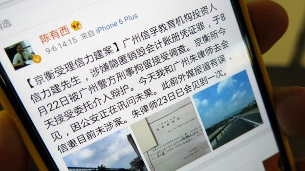 陈有西律师发微博证实出任信力建的辩护律师(BBC中文网图片7/9/2015)