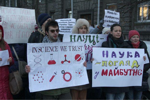 Протест науковців